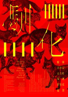 Poster Pet Transformation vom Hongkonger Designer Hanson Chan // Typoreise Hongkong #posterdesign #typedesign #typo #typography #hongkong