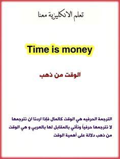 #تعلم_الانكليزية_معنا #تعلم_الانجليزية#تعلم_اللغة_الانجليزية #عبارات_انكليزية #قتباسات #video Beautiful Words In English, Time Is Money, Learn English