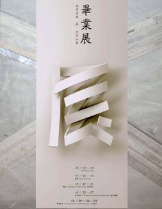"Typo - Yao Yuan love graphic design Guangzhou / designer South China Normal University Graduation Exhibition Poster Design ""Exhibition"" May 2013 ------ June 2013 Japan Design, Web Design, Layout Design, Design Art, Print Design, Design Ideas, Design Graphique, Art Graphique, Vitrine Design"