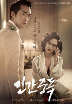 See the trailer for Song Seung Hun's intoxicating new film 'Obsession' Asian Celebrities, Asian Actors, Korean Actors, Song Seung Heon, Korean Drama Movies, Korean Dramas, Drama Korea, Kdrama Actors, Korean Star