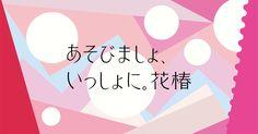 創刊78周年を迎えた資生堂の企業文化誌『花椿』。 Hanatsubaki is a corporate culture magazine issued by Shiseido, which marks its 78th anniversary.