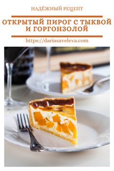 Daria Saveleva   Киш с тыквой и горгонзолой на сырном тесте Trifles, Tarts, Sea Shells, Shabby Chic, Pudding, Sweets, Baking, Easy, Desserts