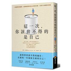 書名:這一次,你該捨不得的是自己,原文名稱:How to Break Up With Anyone: Letting Go of Friends, Family, and Everyone In-Between,語言:繁體中文,ISBN:9789862729687,頁數:304,出版社:商周出版,作者:婕咪‧瓦克斯曼,譯者:羅亞琪,出版日期:2016/02/05,類別:心理勵志