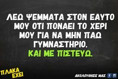 Funny Greek Quotes, Funny Things, Company Logo, Jokes, Lol, Humor, Funny Shit, Laughing So Hard, Funny Stuff