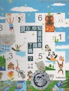 2009 第一屆書獎得獎作品 | Feng Zikai Chinese Children's Picture Book Award 豐子愷兒童圖畫書獎 Learn Chinese, Kids Learning, Good Books, Kids Rugs, Reading, Children, Kids, Kid Friendly Rugs, Learn Chinese Language