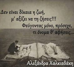 Greek Quotes, Picture Video, Wise Words, Life Is Good, Personality, Lyrics, Life Quotes, Inspirational Quotes, Letters