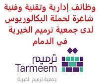 Pin By Saudi Jobs On وظائف شاغرة في السعودية Vacancies In Saudi Arabia Math Math Equations Periodic Table