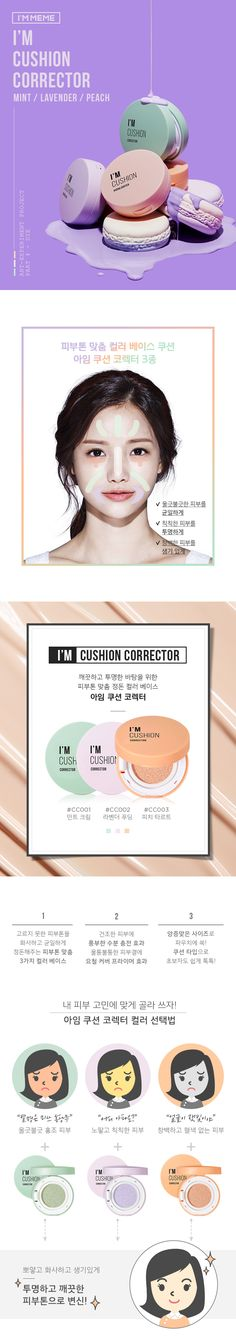 Immeme_CUSHION(corrector)_Con_01(780px).jpg
