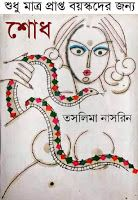 Online Public Library of Bangladesh: Shodh by Taslima Nasrin Online Public Library, Public Libraries, Books To Read, My Books, Astrology Books, Free Books Online, Arabian Nights, Ebook Pdf, Book 1