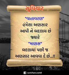 Best Gujarati Suvichar in 2019 - Suvichars Best Gujarati Suvichar in 2019 Best Positive Quotes, Best Quotes, Genius Quotes, Gujarati Quotes, Social Art, Attitude Quotes, Positivity, Mood, Thoughts