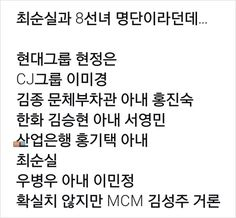 K, F-22 Raptor BLOG :: 최순실 비밀모임 팔선녀 명단 멤버 실명 이름 공개, 8선녀 팔선녀란 뜻?