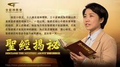 揭開聖經的內幕《鐵證——聖經揭祕》
