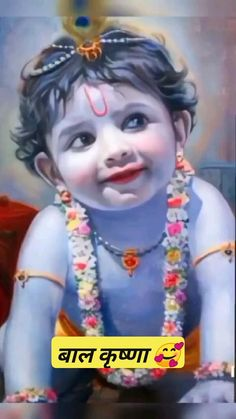 Krishna Gif, Krishna Avatar, Radha Krishna Songs, Krishna Mantra, Bal Krishna, Jai Shree Krishna, Radha Krishna Photo, Radhe Krishna, Krishna Video