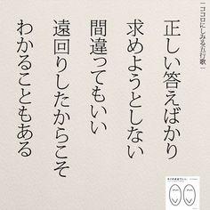 間違ってもいい(リポストOK) . . #五行歌#ココロにしみる五行歌 #間違い#人間関係#仕事 #女性#失恋#恋愛#失敗 #キミのままでいい#言葉