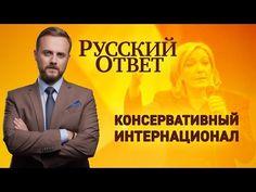 Консервативный интернационал - YouTube