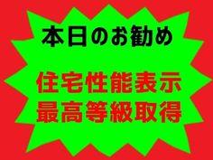 省エネ住宅 リビング18帖 住宅性能表示最高等級 練馬区大泉町1丁目