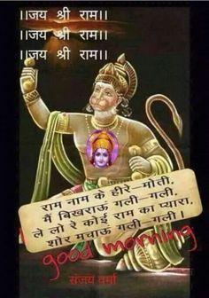 Good Night Hindi Quotes, Hindi Quotes On Life, Qoutes, Life Quotes, Hanuman Images, Lord Krishna Images, Good Morning Roses, Good Morning Images, Morning Pictures