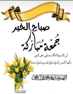 No photo description available. Image In Arabic, Dua In Arabic, Images Of Jumma Mubarak, Jumma Mubarak Quotes, Happy Morning Quotes, Morning Texts, Islamic Images, Islamic Pictures, Salam Image