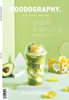 drink inspiration Gray Things gray color of hair Food Poster Design, Food Menu Design, Coffee Photography, Food Photography, Bubble Milk Tea, Photo Food, Food Packaging, Drinking Tea, Food Styling