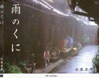 日本の国には雨の季節、雨の景色が不思議と似合う。  優しく、静かに、心にしみ込んでいく雨。この国には、美しい雨の景色があります。軒先に吊るされた「てるてる坊主」明日は遠足なのでしょうか?  少女が縁側へ出て来て片手を外へかざします。  その指先に雨の雫が一滴。その瞬間を捉えた優しい作品があります。  少女の声、雨の音、匂いまで感じるそんな風景。日本の国には雨の季節、雨の景色が不思議とよく似合います。  雨はそれだけ私たちの生活に馴染んだものだからなのでしょう。  雨を表す言葉,漢字表現の豊かさにもそれを感じることができます。。。photo by Hideaki Sato.