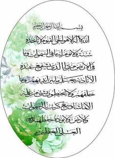 Ayatul Kursi, Noble Quran, Wall Decor Design, Verses, Stencils, Artsy, Baby Shower, Candles, Poster