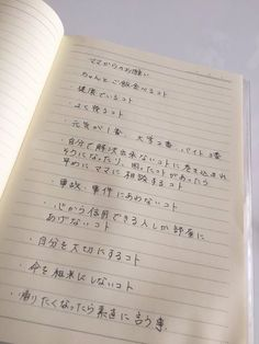 春から一人暮らしの娘に母が置いてったノートが何度見ても泣ける | 1分で感動