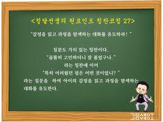 <칭달선생의 원포인트 칭찬코칭 27> 감정을 읽고 과정을 탐색하는 대화를 유도하라!