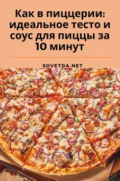 Pie Recipes, Cooking Recipes, Good Food, Yummy Food, Proper Diet, Hawaiian Pizza, Cooking Time, Food And Drink, Tasty