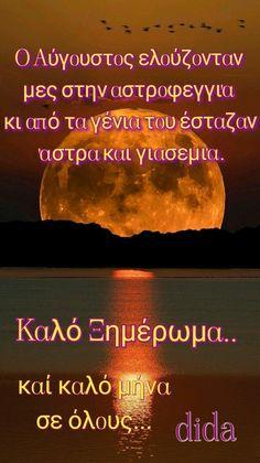 Good Night, Good Morning, Movie Posters, Nighty Night, Buen Dia, Bonjour, Film Poster, Good Night Wishes, Good Morning Wishes