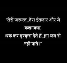 Poet Quotes, Shyari Quotes, Sucess Quotes, Qoutes, Hindi Quotes Images, Hindi Quotes On Life, Deep Quotes About Love, True Love Quotes, True Friendship Quotes