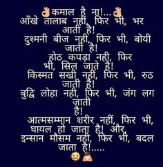 Jokes Quotes, Mom Quotes, People Quotes, Life Quotes, Dosti Quotes In Hindi, Hindi Quotes On Life, Hindi Qoutes, Motivational Picture Quotes, Inspirational Quotes
