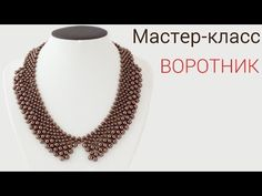 ▶Master Class-  Bead Necklace - YouTube