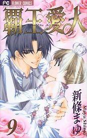 Read Haou Airen manga chapters for free.You could read the latest and hottest Haou Airen manga in MangaHere. Manga To Read, Shoujo, Anime Characters, Geek Stuff, Reading, Death, Random, Google, Sleeves