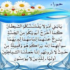 ورد تعبير ( يا بني آدم ) في القرآن خمس مرات في سورتين : أربع في سورة الأعراف وحدها، ومرة واحدة فقط في سورة بس