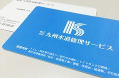水道修理サービス会社の名刺を制作しました | 長崎のホームページ制作・デザイン制作会社| ティーエム