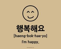 Today we will learn how to say 'happy' in Korean. For this you use the word haeng-bok-hae-yo (in hangul: 행복해요). But there are many variations to consider depending on whom your talking with and in which situation. Korean Slang, Korean Phrases, Korean Quotes, Korean Words Learning, Korean Language Learning, Learn To Speak Korean, Korean Kimchi, Learn Hangul, Korean Writing