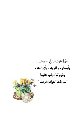 Beautiful Islamic Quotes, Beautiful Arabic Words, Islamic Inspirational Quotes, Arabic Love Quotes, Cute Love Quotes, Quran Verses, Quran Quotes, Islamic Phrases, Islamic Images
