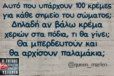 Find images and videos about greek quotes on We Heart It - the app to get lost in what you love. Funny Greek Quotes, Funny Quotes, Funny Times, True Words, The Funny, Just In Case, Texts, Psychology, Laughter
