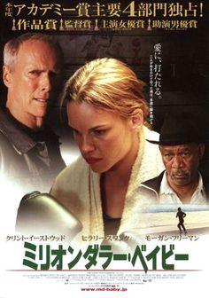 『ミリオンダラー・ベイビー』 Million Dollar Baby (2004) ~ 『Million Dollar Baby』 Ce feuillet a été publié au Japon dans 2005. Beaucoup d'Oscar a été accordé à ce film. Meilleur film, Meilleur réalisateur pour Clint Eastwood, Meilleure actrice pour Hilary Swank, Meilleur acteur dans un second rôle pour Morgan Freeman.