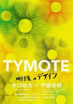 Refsign Magazine Kyoto|『映像のデザイン』 TYMOTE代表 井口皓太 × PARTY代表 伊藤直樹 トークイベント at 京都造形芸術大学