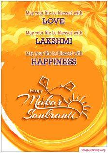 Sankranti Greeting 13 Telugu Greeting Cards Telugu Wishes Messages Beach Heart, Happy Makar Sankranti, Wedding Greetings, Wishes Messages, Telugu, Greeting Cards, Neon Signs, Ads, Wedding Congratulations