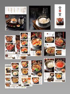 釜寅 グランドメニュー | BABO Creative Communication Cafe Menu Design, Food Menu Design, Food Poster Design, Restaurant Menu Design, Japanese Restaurant Menu, Japanese Menu, Italian Food Menu, Food Catalog, Chinese Menu