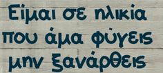Greek quotes Funny Images With Quotes, Funny Quotes, Word 2, Clever Quotes, Greek Quotes, Beautiful Mind, True Words, Wisdom Quotes, Best Quotes