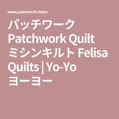 パッチワーク Patchwork Quilt ミシンキルト Felisa Quilts | Yo-Yo ヨーヨー