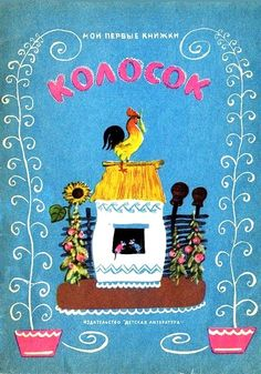 """Illustration by Yuriy Vasnetsov. Cover of the children book """"A Wheat Ear"""", 1965, Russia."""