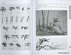 "Chinese Painting Book ""How to Paint Bamboo"" New Oriental Asian Art for Beginner 