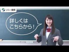 公式:ソニー損保 唐田えりか CM:『公園のコーラス』篇30秒 - YouTube