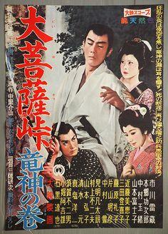 Daibosatsu tôge: Ryujin no maki Director: Kenji Misumi Casting: Raizô Ichikawa Year: 1960 Daiei Japanese Film, Vintage Japanese, Japanese Style, Vintage Movies, Vintage Posters, Toshiro Mifune, Foreign Movies, Film Archive, Nihon