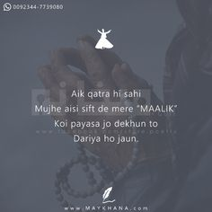sub kuch tu mang leya is aik dua aur keya chahyiee Ego Quotes, Sufi Quotes, Strong Quotes, True Quotes, Attitude Quotes, Poetry Quotes, Urdu Poetry, Religious Quotes, Islamic Quotes