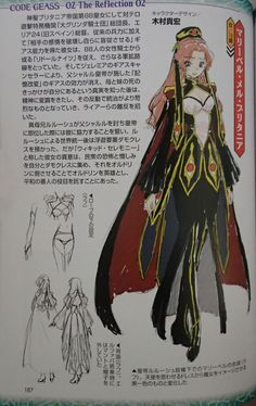 Marrybell mel Britannia's outfit during Lelouch's reign.